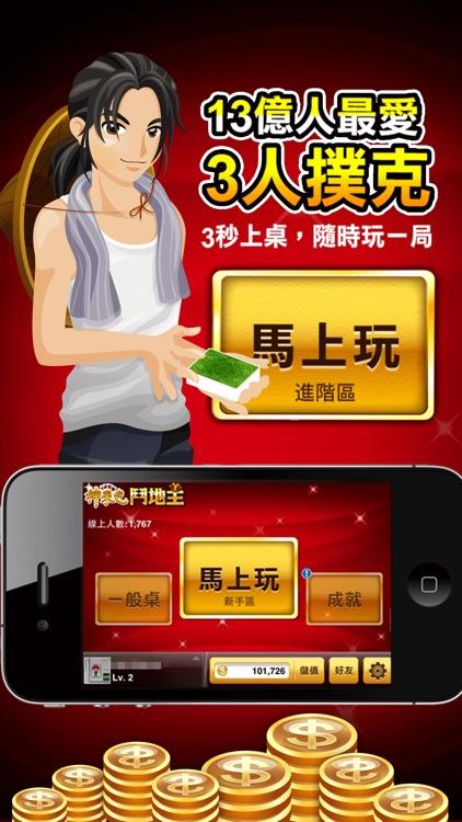 鬥地主 神來也鬥地主 screenshot-4