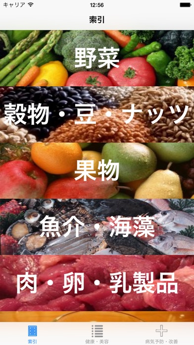 医食同源: 食材85種類 ScreenShot0
