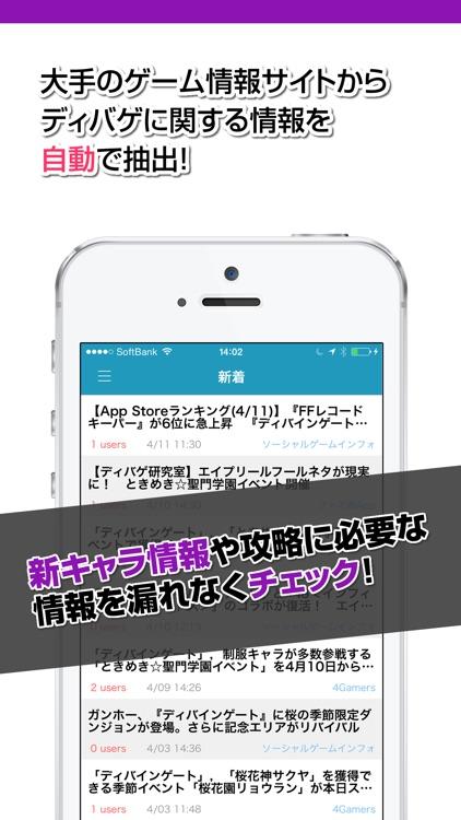 攻略ニュースまとめ速報 for ディバゲ(ディバインゲート)