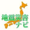 地震災害ナビ - 災害情報収集ユーティリティ - iPhoneアプリ