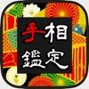 【よく当たる】手相鑑定〜選べる鑑定ジャンル(人生運、仕事運、恋愛運) - iPhoneアプリ