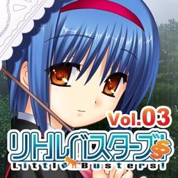 リトルバスターズ!SS Vol.03