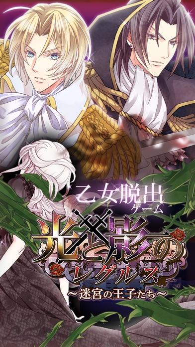 乙女脱出ゲーム 光と影のレグルス~迷宮の王子たち~紹介画像1