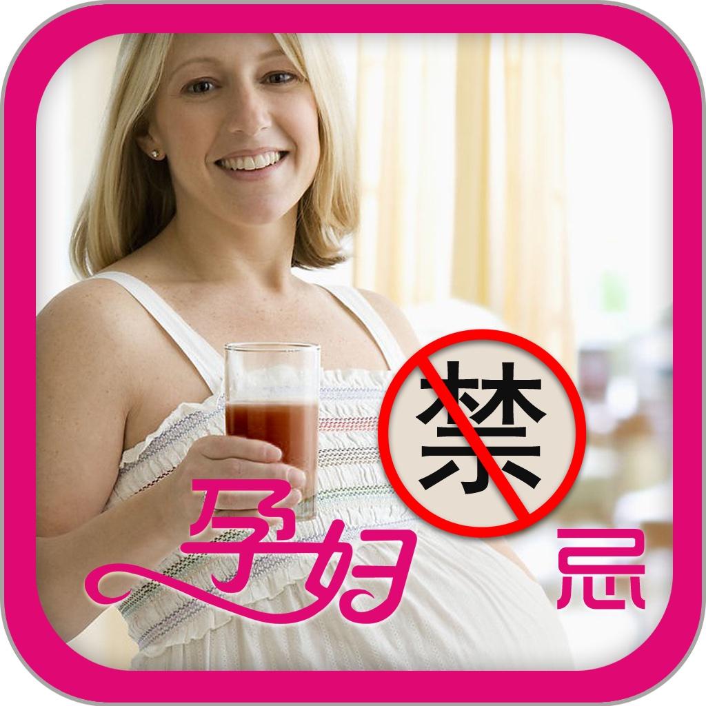 孕妇禁忌-自我监护、合理饮食