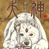 犬神(上)