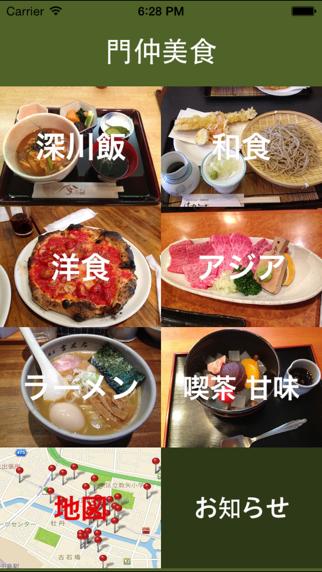 門仲美食 screenshot1