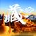藏语3000句+ 进藏必备 真人发音