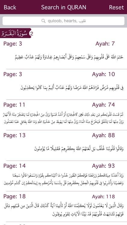 Holy Quran With Recitation By Sheikh Saad Al Ghamadi screenshot-4