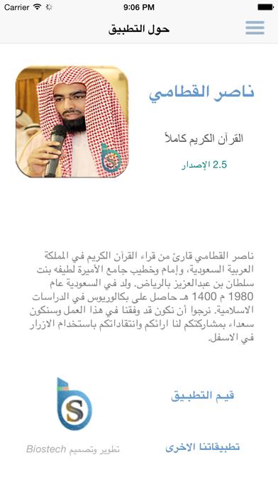 ناصر القطامي القرآن الكريم كاملاً - القطاميلقطة شاشة5