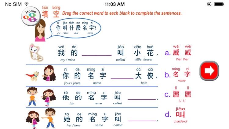 My Name(Sing In Chinese) screenshot-4