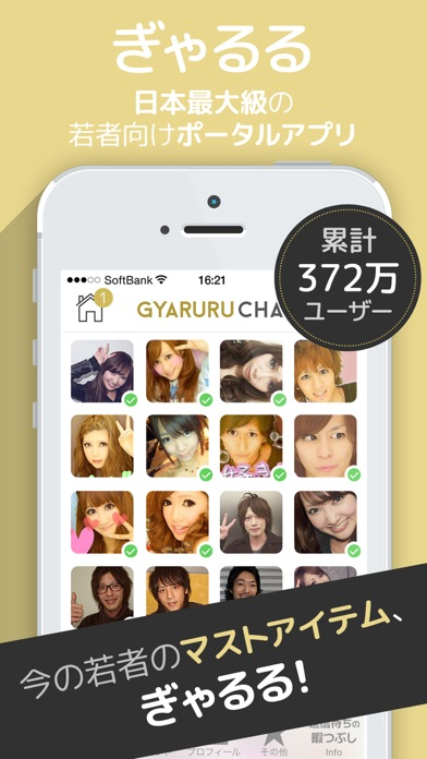 ぎゃるる 日本最大級のリア充向けアプリ紹介画像1