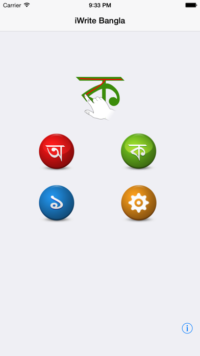 iWrite Bengali - Learn to Read/Write/Trace Bengali Alphabets screenshot one