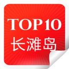 旅行者长滩岛精选攻略 icon