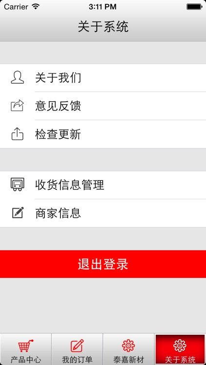 泰嘉新材 screenshot-4