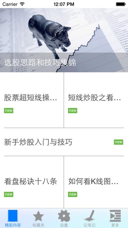 炒股入门知识集锦 screenshot-3
