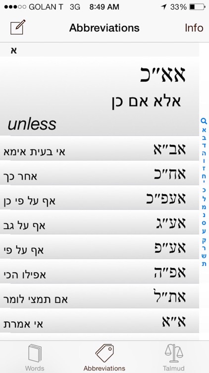 Talmud Keys screenshot-1