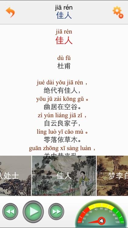 每日必听国学 唐诗300首(有声图文简约版)