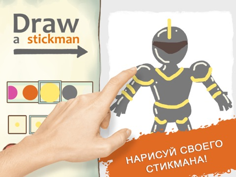 Draw a Stickman: Sketchbook для iPad