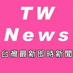台灣最新即時新聞