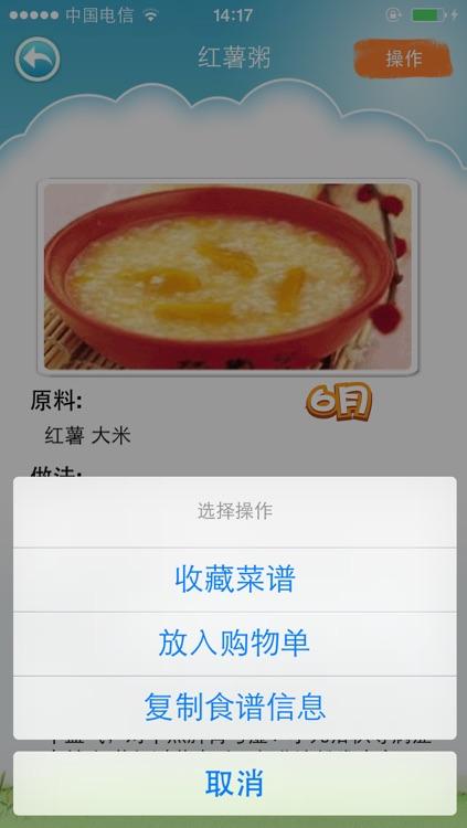 儿童营养食谱 - 妈咪必备的宝宝辅食大全 screenshot-4