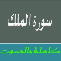 Surah Al Mulk MP3 - سورة الملك بالصوت