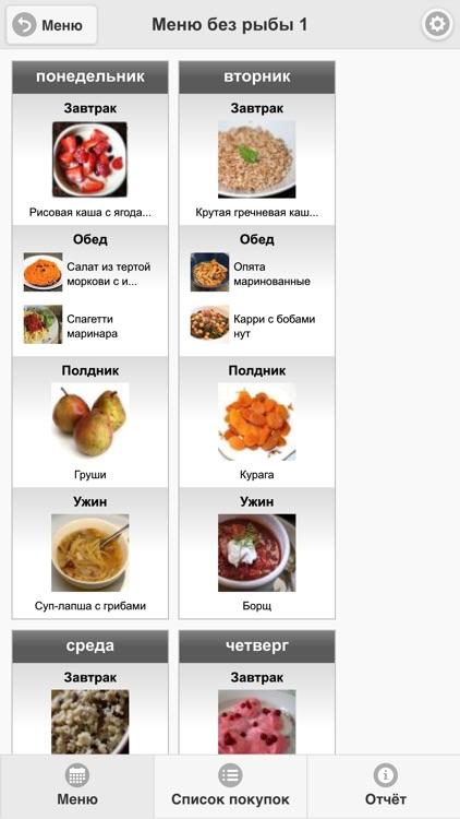 Постные меню от EasyMenu screenshot-3