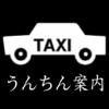 タクシー運賃案内