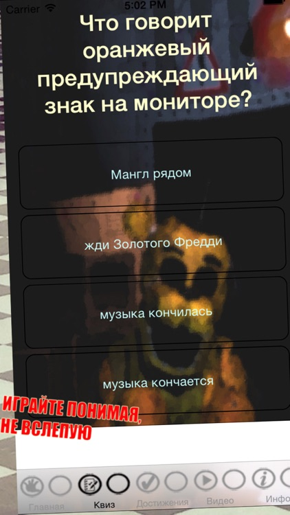 Всё о Five Nights at Freddy's 2 (Unofficial) screenshot-3
