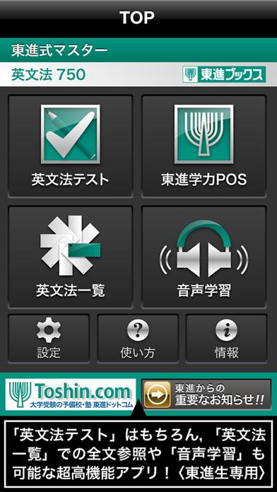 英文法750 ScreenShot0