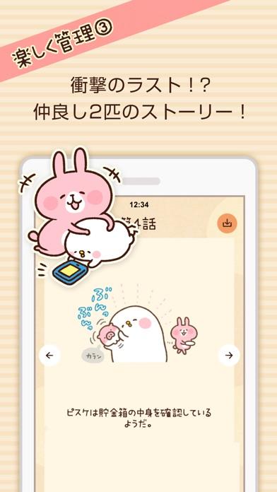 家計簿-カナヘイのマンガが読めて節約できる無料のお金管理アプリ-スクリーンショット4