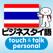 指さし会話  ビジネスタイ語 touch&talk 【personal version】