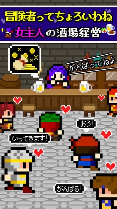女主人「冒険者ってちょろいわね」酒場経営シミュレーションスクリーンショット1
