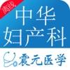 中华妇产科学宝典离线版