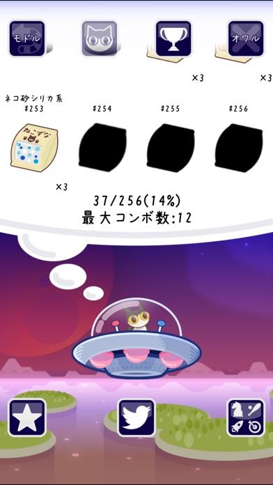 ネコと方舟紹介画像5