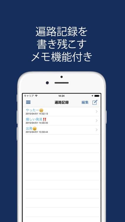 知多四国八十八ヶ所 遍路ガイド screenshot-4