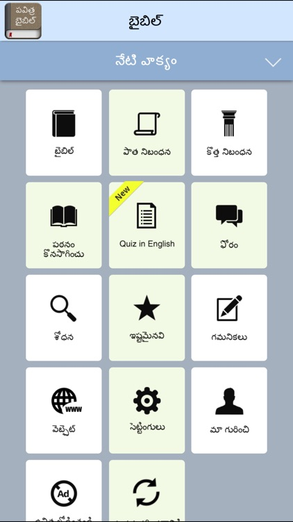 Telugu Bible Offline Free