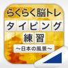 タイピング練習 ~日本の名所~ for iPad (らくらく脳トレ!シリーズ) - iPadアプリ