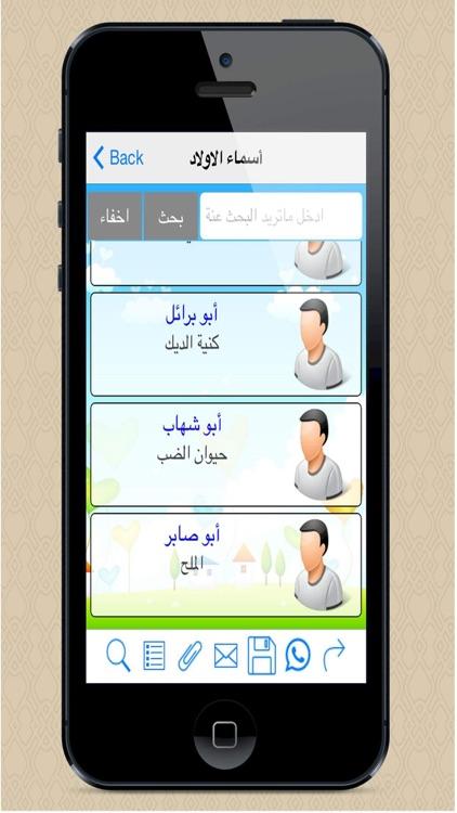 موسوعة أسماء الاولاد والبنات screenshot-3