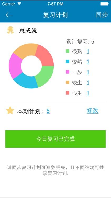 现代汉语通用规范汉字字典 screenshot-3