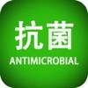 塑料抗菌网