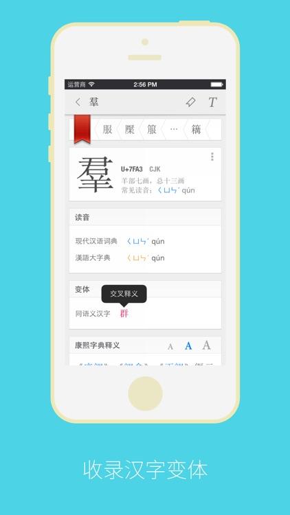 康熙字典—汉字大成 2 专业版 screenshot-3