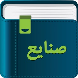 Smart Dictionary Industrial (صنایع)