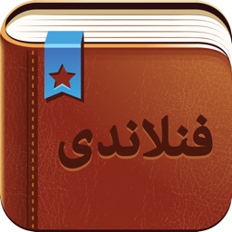 Smart Dictionary Finnish-Farsi Pro