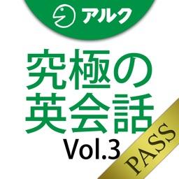 究極の英会話 [中学3年レベル英文法] Vol.3 [アルク] (添削機能つき) [for PASS]
