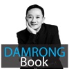 DAMRONG BOOK