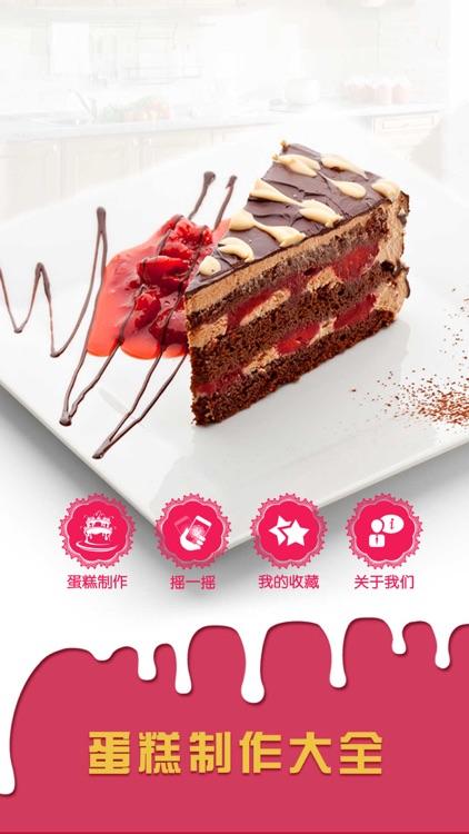 蛋糕制作大全 screenshot-3