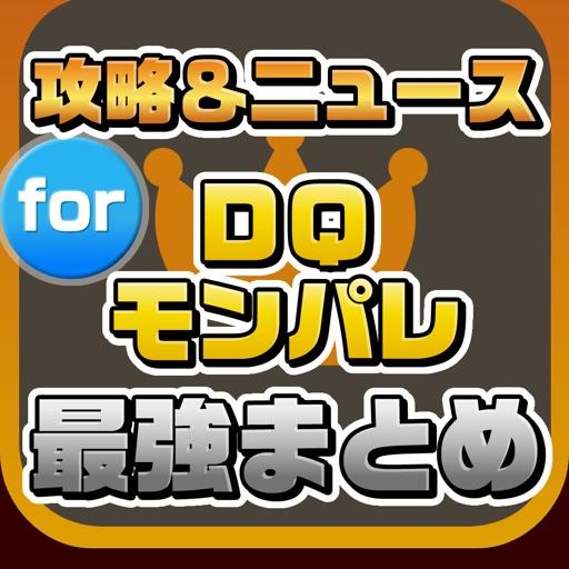 攻略 & ニュース まとめ for DQモンパレ