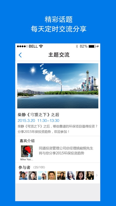 AceBridge Screenshot on iOS
