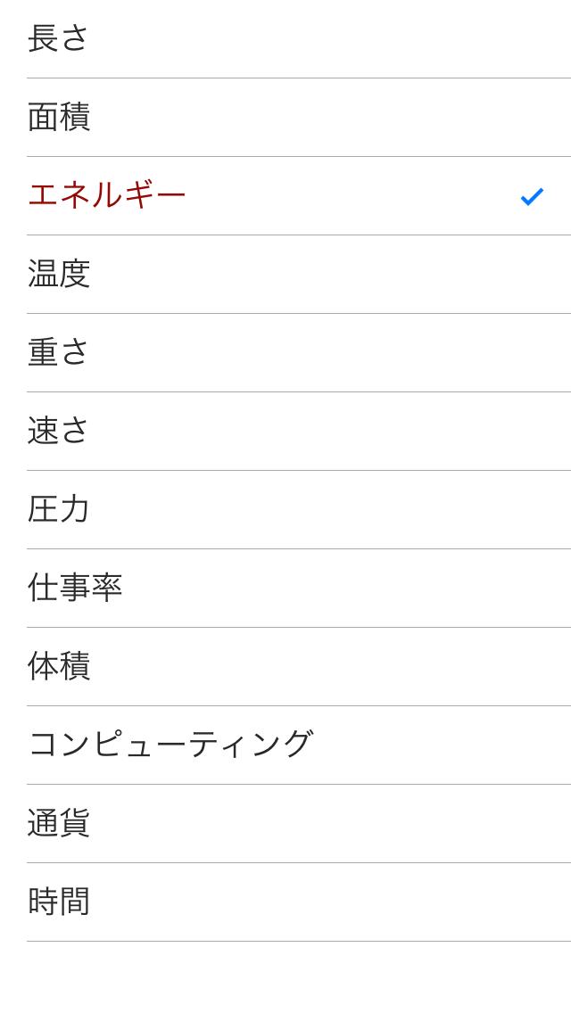 変換 - 究極の日本の単位と通貨コンバータのおすすめ画像2