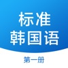 标准韩国语 - 韩语自学教程